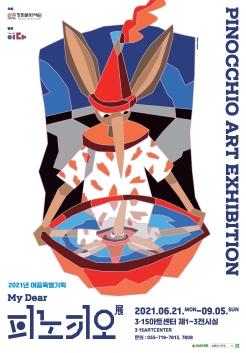2021 여름특별기획「My Dear 피노키오전」 포스터
